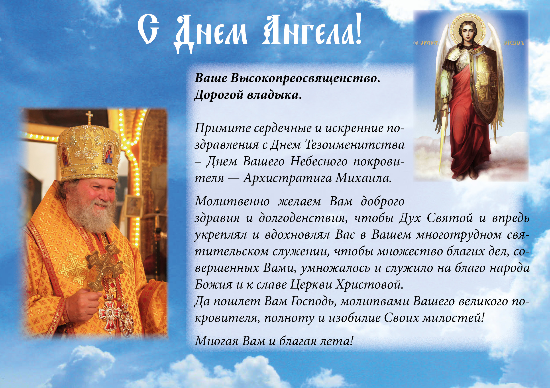 Поздравлений для священников с днем ангела