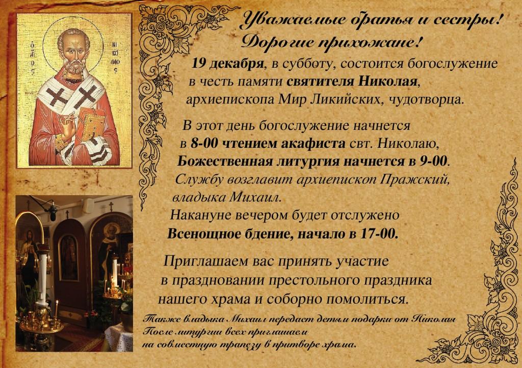 Поздравления священника с престольным праздником 101