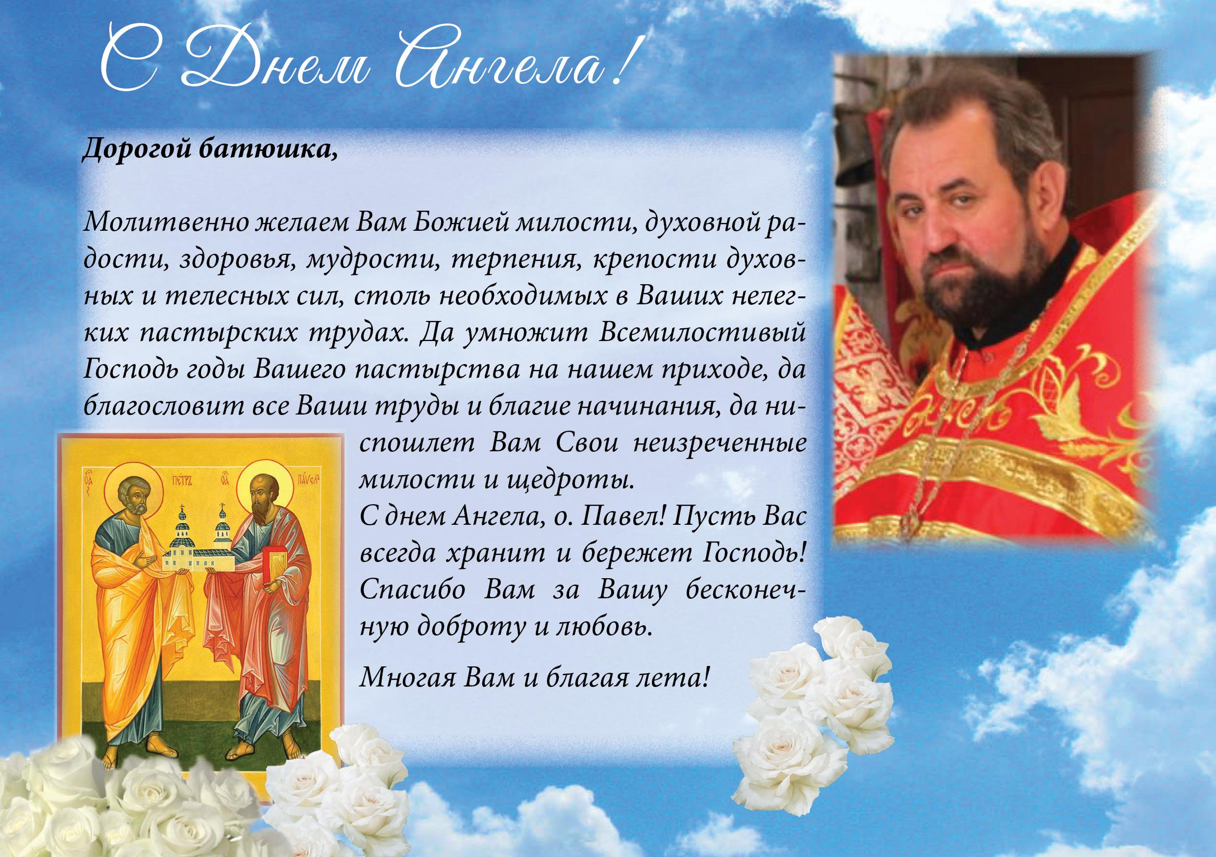 Православные поздравления батюшки с днем рождением 601
