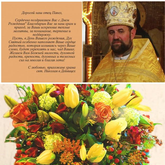 Поздравление для священника с днем рождения проза 884