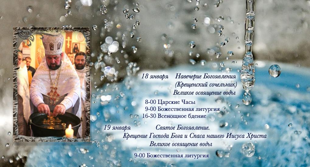 расписание крещение