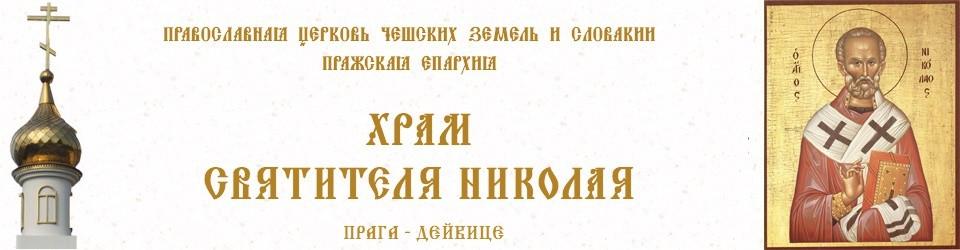 pravoslavnik