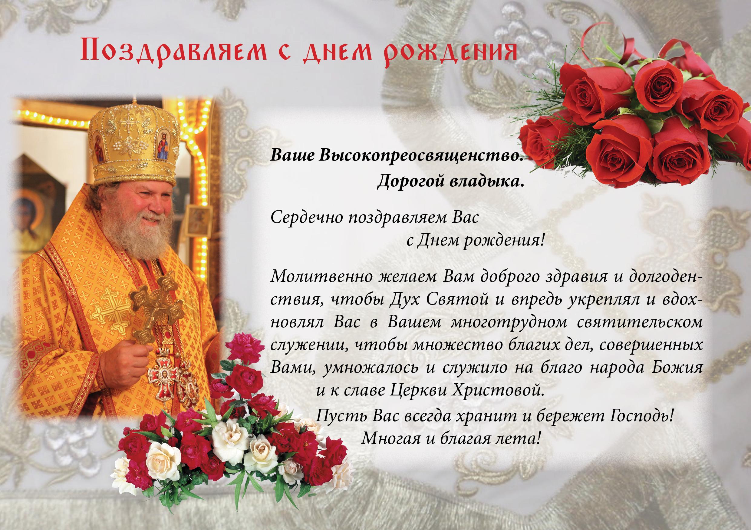 Поздравление владыку