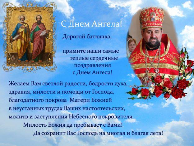 День ангела поздравление настоятелю