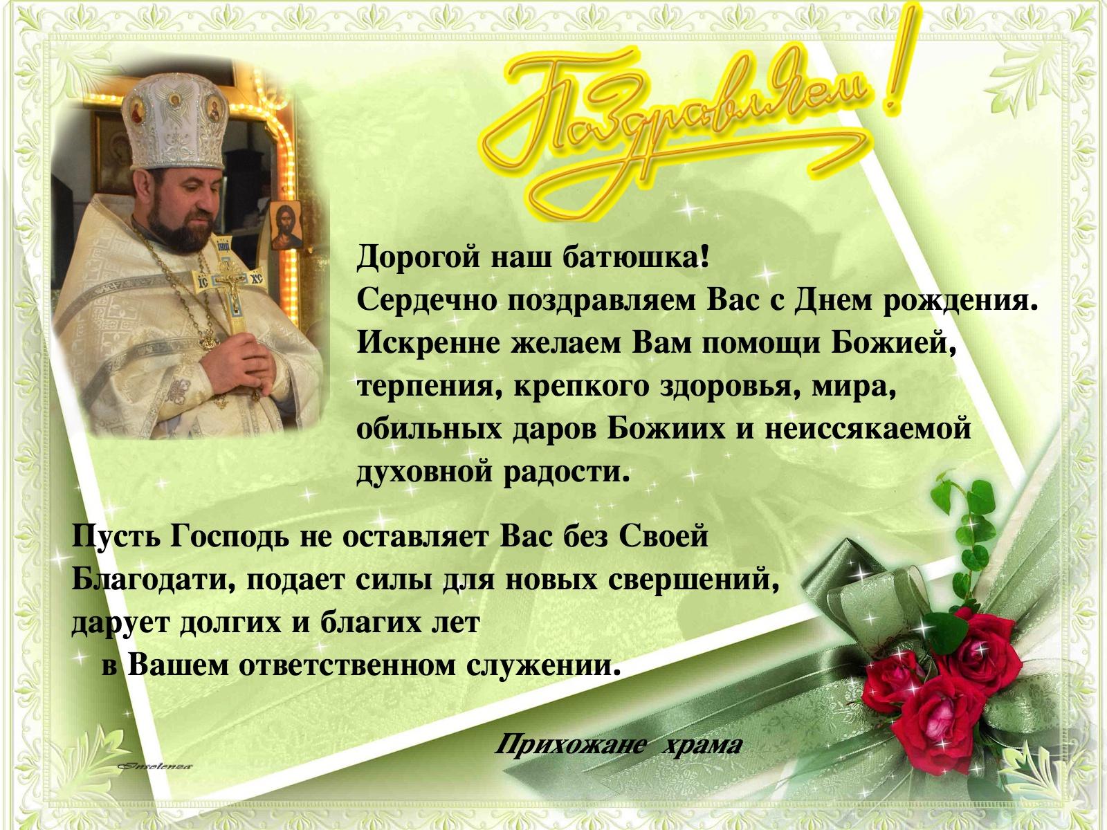 Поздравления с днем рождения духовное лицо